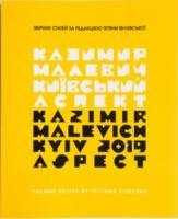 Філевська Тетяна Каземир Малевич. Київський аспект 978-617-7482-31-3