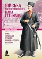 Тинченко Ярослав Війська ясновельможного пана гетьмана 978-617-569-173-1