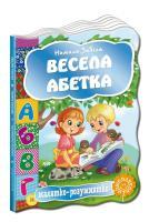 Забіла Наталя Весела абетка. (картонка) 978-966-429-248-8