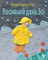 Рід Барбара Весняний день Зої 978-966-10-3726-6