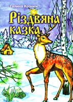 Кознюк Галина Різдвяна казка