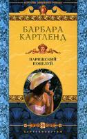 Барбара Картленд Парижский поцелуй 5-9524-1034-0