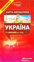 Україна: Карта автошляхів. 1см = 15км 978-617-670-595-6