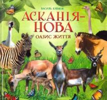 Клімов Василь Асканія - Нова. Оазис Життя 978-966-2385-29-8
