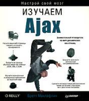 Бретт Маклафлин Изучаем Ajax 978-5-91180-322-3, 0596102259