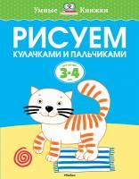 Земцова Ольга Рисуем кулачками и пальчиками (3-4 года) 978-5-389-08046-1