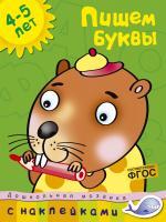 Земцова Ольга Пишем буквы (4-5 лет) 978-5-389-00609-6