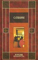 О. Генри Короли и капуста 5-17-025357-5