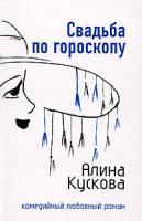 Алина Кускова Свадьба по гороскопу 5-699-20408-3