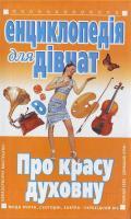 Волчек Н. упор. Енциклопедія для дівчат 966-661-459-2