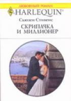 Стивенс С. Скрипачка и миллионер 5-05-006471-6