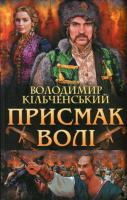 Кільченський Володимир Присмак волі 978-966-579-386-1
