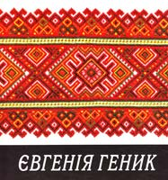 Євгенія : Альбом-каталог 966-95170-1-10