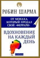 Робин Шарма Вдохновение на каждый день 978-5-91250-909-4