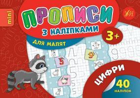 Зінов'єва Л. О. Цифри 978-966-284-693-5