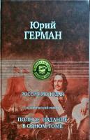 Герман Юрий Россия молодая. Полное издание в одном томе 978-5-9922-0694-4