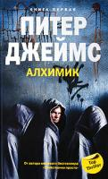Питер Джеймс Алхимик. Книга 1 978-5-9524-4103-3