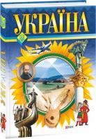 Україна: Для дітей середнього шкільного віку 978-966-03-7618-2
