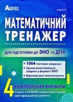Істер Олександр Математичний тренажер. Тестові завдання для підготовки до ЗНО 978-617-539-319-2