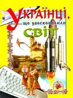 Укладач Товстий Василь Українці що удосконалили світ 966-7991-86-5