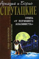 Аркадий и Борис Стругацкие Отель