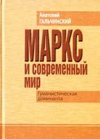 Гальчинский Анатолий Маркс и современный мир: Гуманистическая доминанта 978-966-06-0692-0