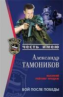 Александр Тамоников Бой после победы 978-5-699-28210-4