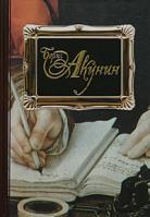 Борис Акунин Пелагия и белый бульдог. Пелагия и черный монах. Пелагия и красный петух 978-5-17-028749-9, 5-17-028749-6