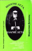 Дочинец Мирослав Многие лета. Благие лета 966-8269-17-9