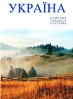 Україна: Природа. Традиції. Культура 966-8137-18-3