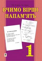 Головань Тетяна Юріївна Вчимо вірші напам'ять.1 клас 978-966-408-433-5