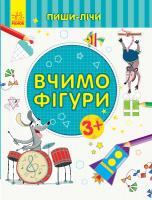 Каспарова Юлія Пиши-лічи. Вчимо фігури. Математика. 3-4 роки 978-966-74-9958-7