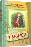 Рутківський Володимир Ганнуся 978-966-2909-88-3