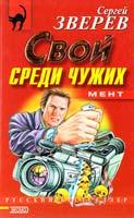 Сергей Зверев Свой среди чужих 5-04-007555-3