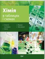 Варавва Наталя Таблиці та схеми. Хімія в схемах та таблицях 978-966-404-902-0