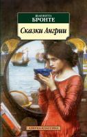 Бронте Шарлотта Сказки Ангрии 978-5-389-02563-9
