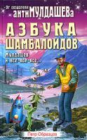 Петр Образцов Азбука шамбалоидов 5-98083-038-3