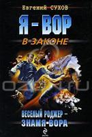 Евгений Сухов Веселый Роджер - знамя вора 978-5-699-45409-9
