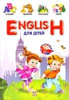 Борзова В. English для дітей 978-617-695-202-2