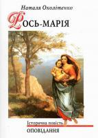 Околітенко Наталя Рось-Марія 978-966-7252-53-3
