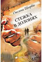 Щирба Оксана Стежка в долонях. 2-е видання 978-617-7560-67-7