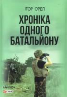 Орел Ігор Хроніка одного батальйону 978-966-03-7532-1