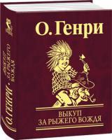 О.Генри Выкуп за рыжего вождя 978-966-03-4991-9