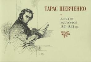 Шевченко Тарас Альбом малюнків Тараса Шевченка 1841-1843 рр. 978-966-01-0575-1