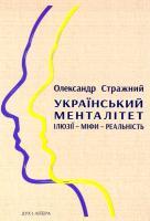 Стражний Олександр Український менталітет: ілюзії-міфи-реальність 978-966-378-532-5
