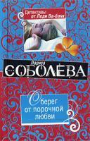Лариса Соболева Оберег от порочной любви 978-5-699-39650-4
