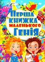 Зав'язкін О. В., Тимофеев М. В., Хаткіна М. О. Перша книжка маленького генія 978-617-08-0192-0