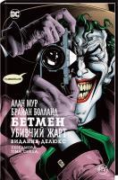 Мур Алан, Болланд Брайан Бетмен. Убивчий жарт 978-966-917-175-7