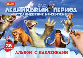 Альбом с наклейками. Ледниковый период. Disney
