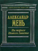 Александр Мень На пороге Нового Завета 5-699-07584-4